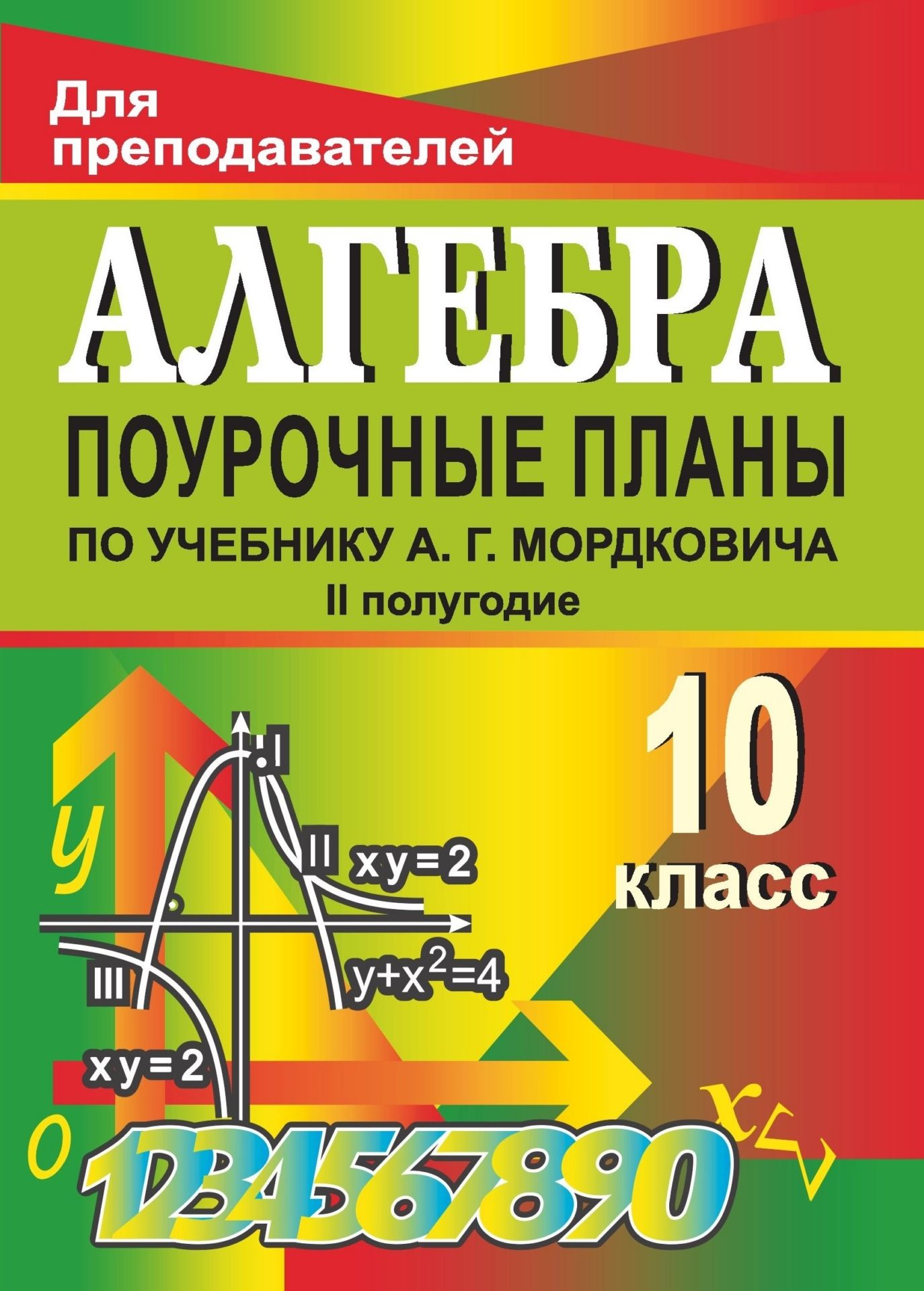 Алгебра и начала анализа. 10 класс. II полугодие: поурочные планы по учебнику А. Г. Мордковича