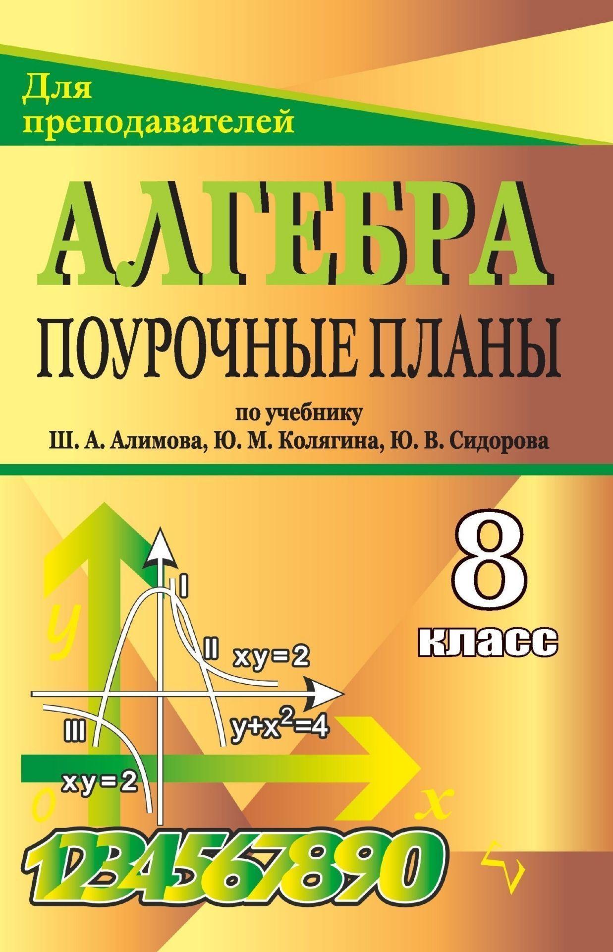 Алгебра. 8 класс: поурочные планы по учебнику Ш. А. Алимова и др.