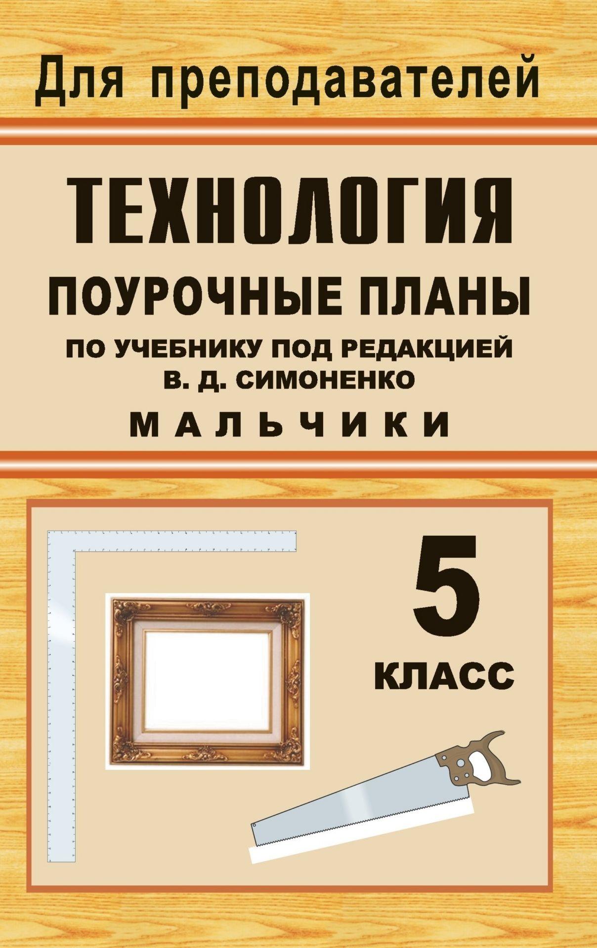 Технология. 5 класс (мальчики): поурочные планы по учебнику под редакцией В. Д. Симоненко Учитель