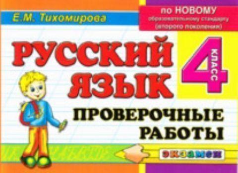 Русский язык. Проверочные работы. 4 класс