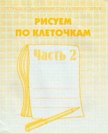 Рисуем по клеточкам/в 2-х частях/ч.2