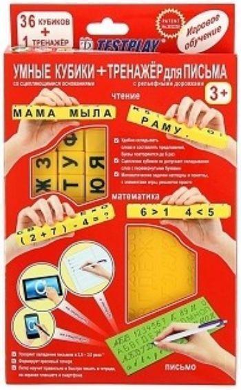 Купить со скидкой Умные кубики + тренажер для письма (русский язык)
