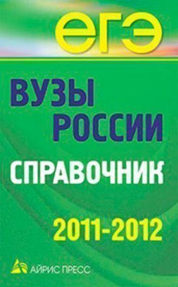 Вузы России. Справочник. 2011-2012