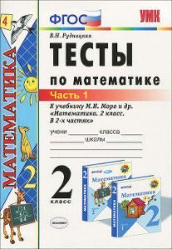 Тесты по математике к учебнику М.И.Моро. 2 класс. Часть 1