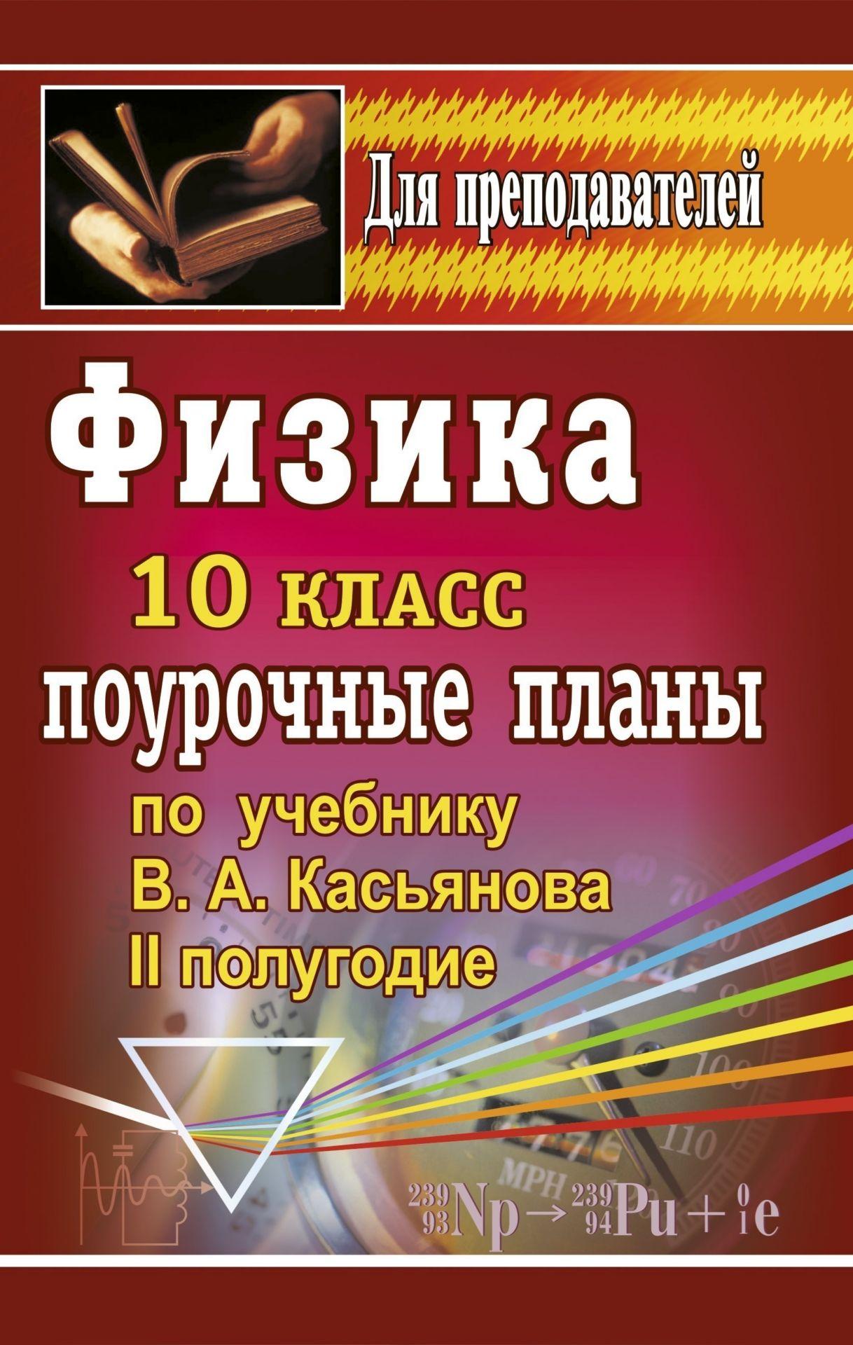 Физика.10 класс: поурочные планы по учебнику В. А. Касьянова. II полугодие