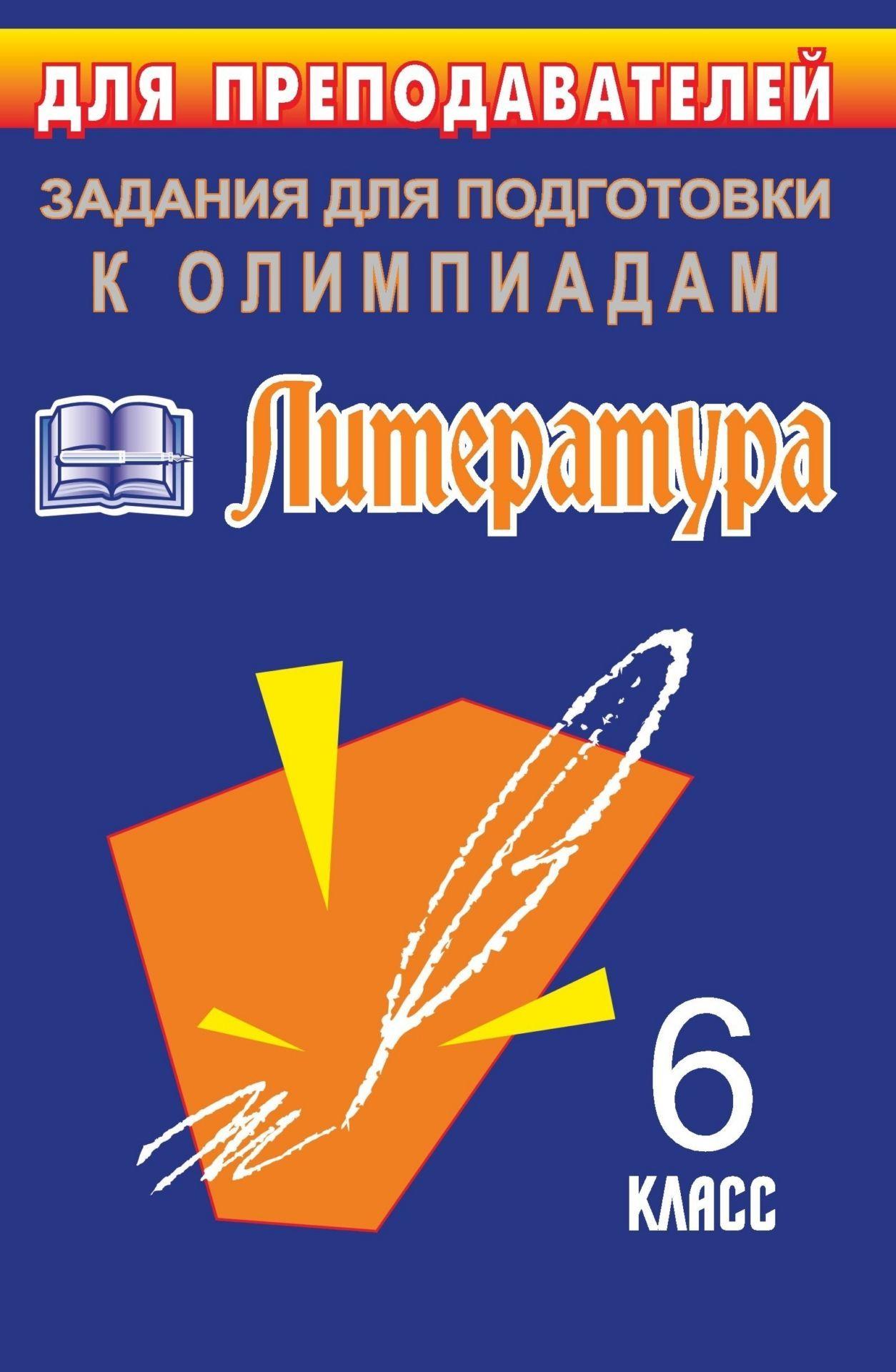 Олимпиадные задания по литературе. 6 класс