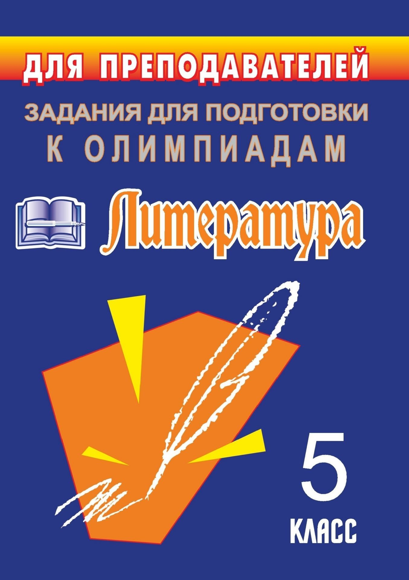 Олимпиадные задания по литературе. 5 класс