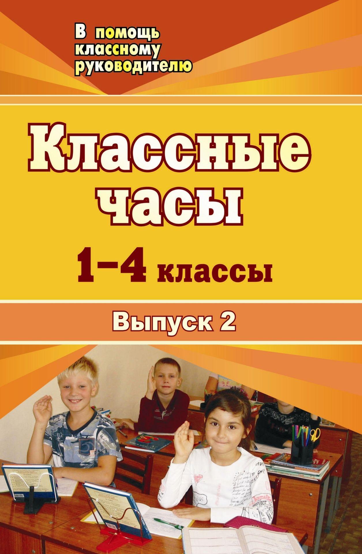 Классные часы. 1-4 классы. - Вып. 2Классные часы<br>Задача классного руководителя состоит не только в контроле за детьми, но и в том, чтобы общение с ними было  наполнено глубоким смыслом. Настоящее пособие поможет педагогу сделать классный час ярким, запоминающимся, полезным.Разнообразные формы (беседы, и...<br><br>Авторы: др., Басюк О. В., Дьякова Р. И.<br>Год: 2008<br>Серия: В помощь классному руководителю начальной школы<br>ISBN: 978-5-7057-1484-1<br>Высота: 213<br>Ширина: 138<br>Толщина: 9
