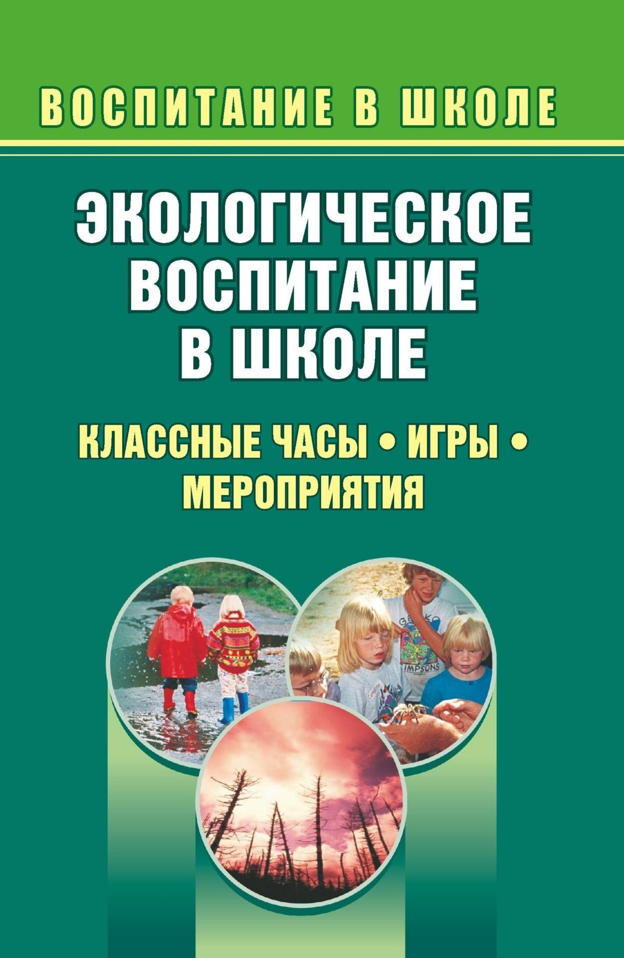 Экологическое воспитание в школе.  Вып. 1. Классные часы, игры, мероприятия