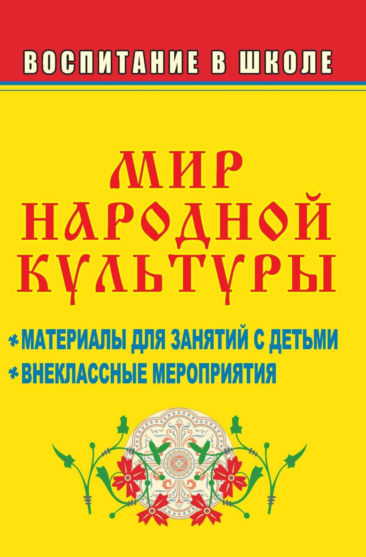 Мир народной культуры: материалы для занятий с детьми, внеклассные мероприятия