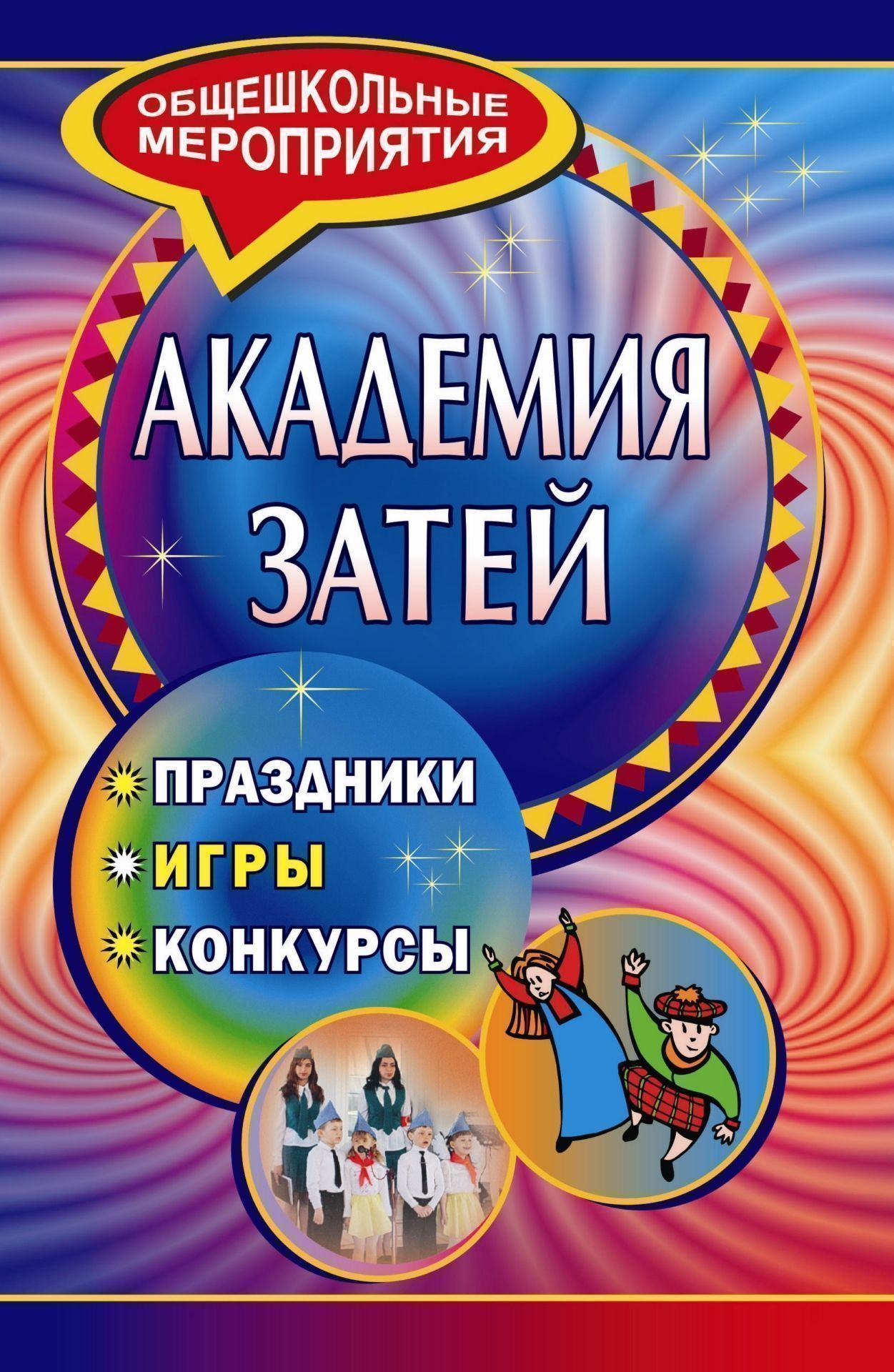 Академия затей: праздники, игры, конкурсы