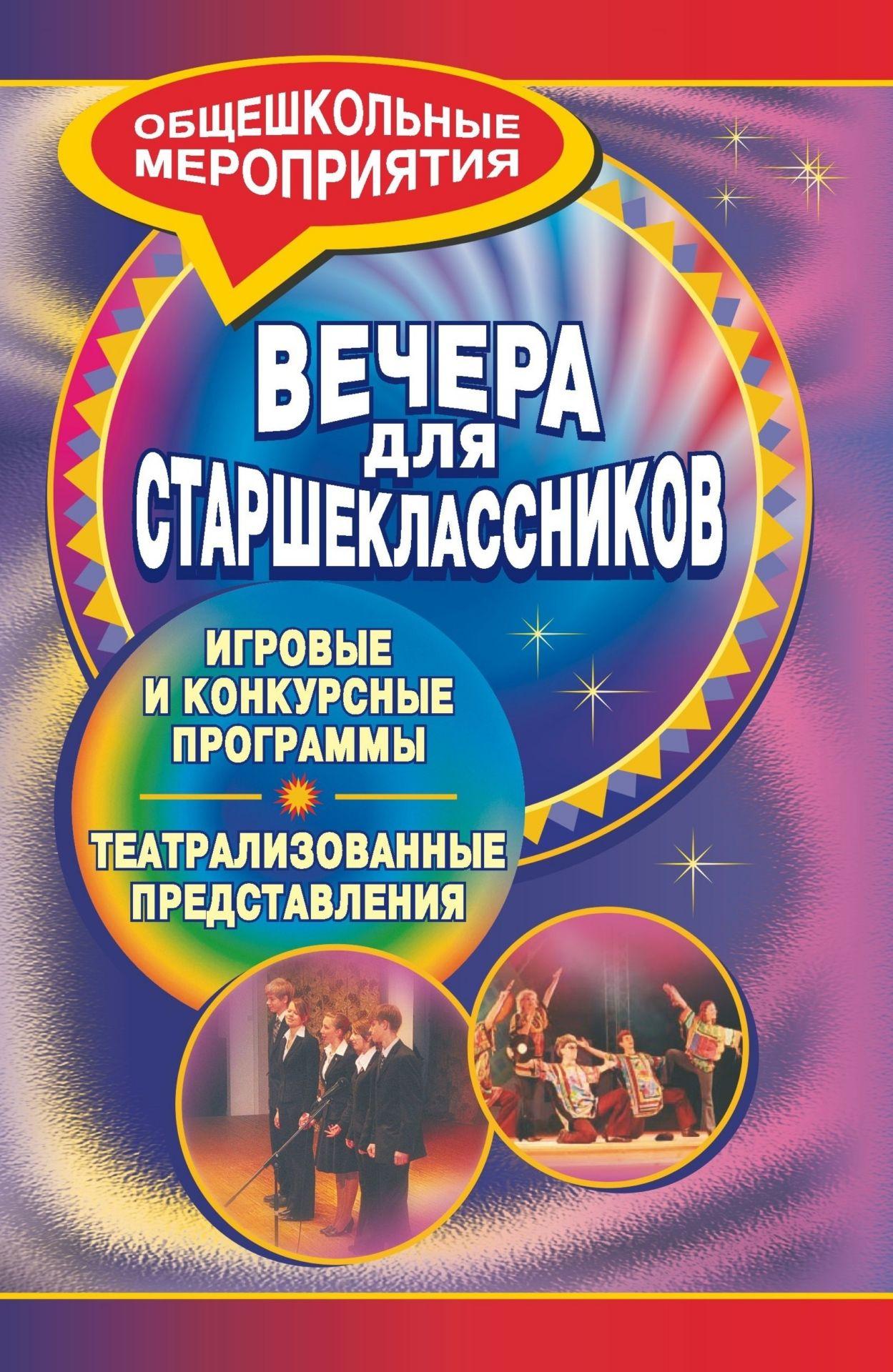 Вечера для старшеклассников: игровые и конкурсные программы, театрализованные представления