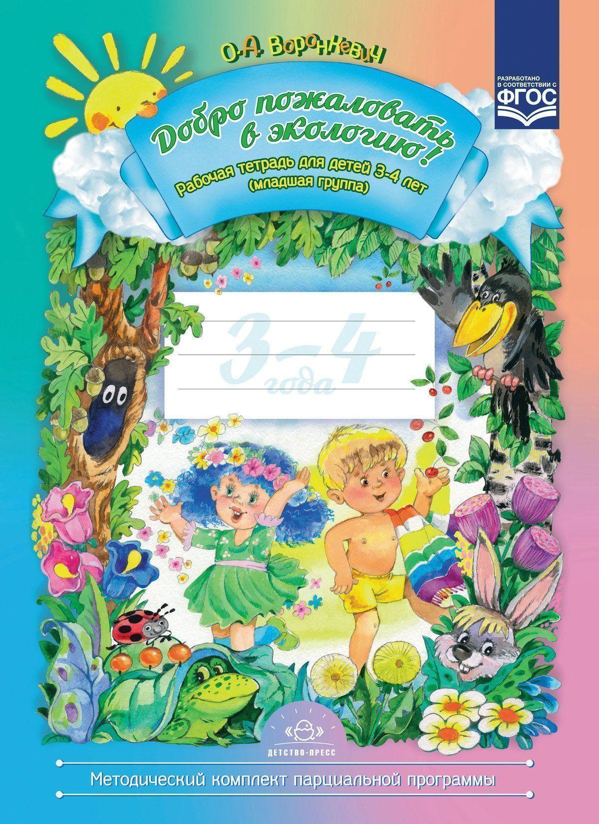Добро пожаловать в экологию! Рабочая тетрадь для детей 3-4 лет. Младшая группа. (Библиотека программы Детство)