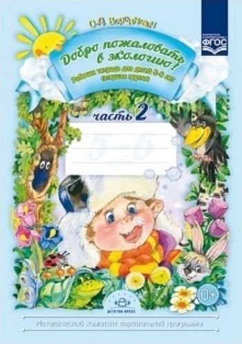 Добро пожаловать в экологию! Рабочая тетрадь для детей 5-6 лет в 2-х частях. Старшая группа. Часть 2