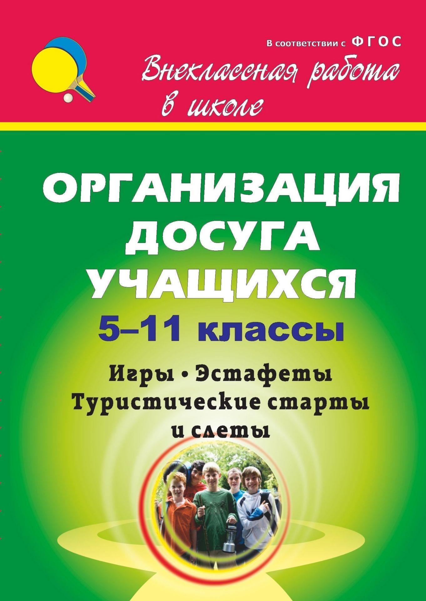 Организация досуга учащихся. 5-11 классы: игры, эстафеты, туристические старты и слёты