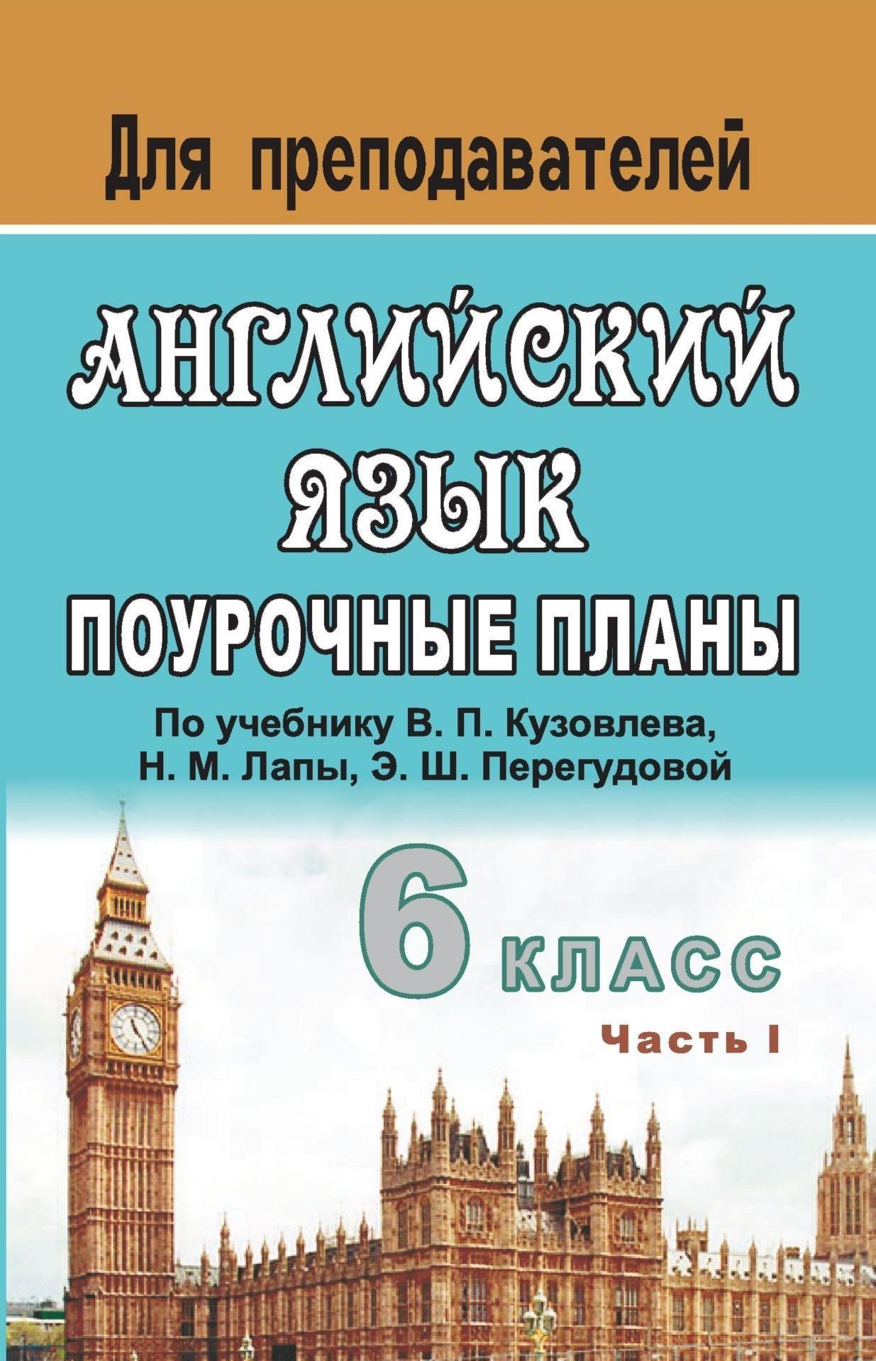 Английский язык. 6 класс: поурочные планы по учебнику В. П. Кузовлева и др. English - 6. Часть I