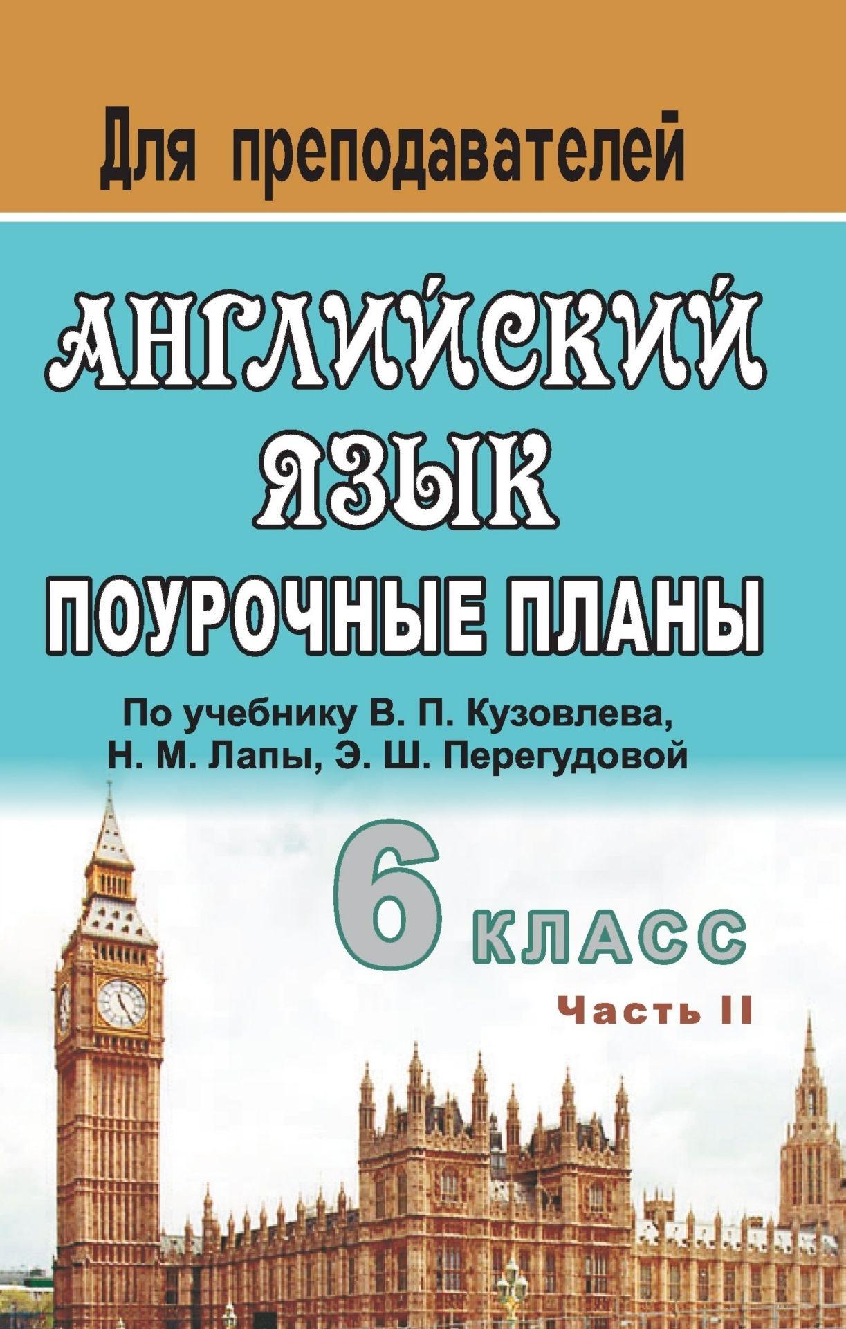 Английский язык. 6 класс: поурочные планы по учебнику В. П. Кузовлева и др. English - 6. Часть II