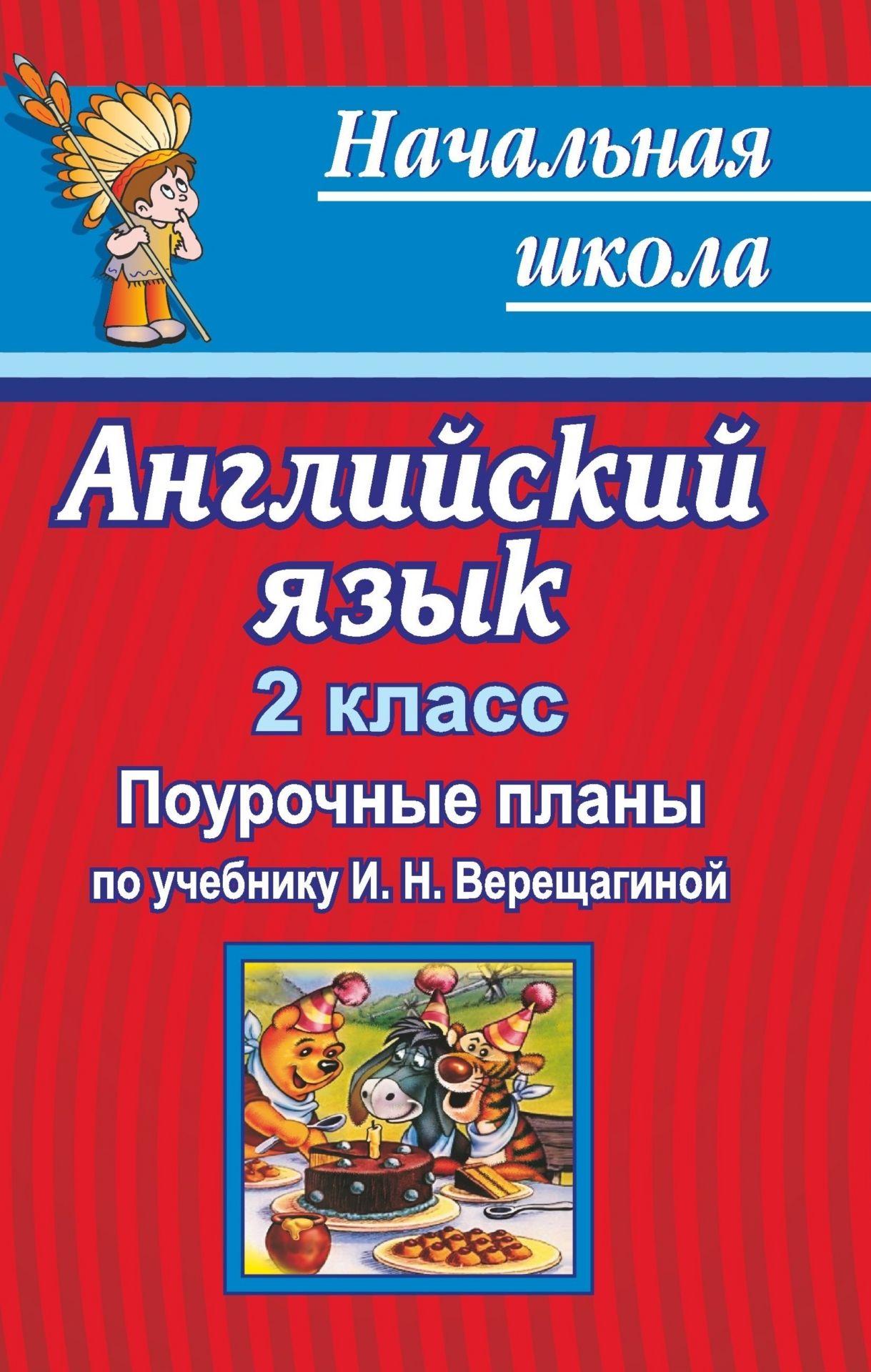 Английский язык. 2 кл. Поурочные планы по уч. И. Н. Верещагиной, Т. А. Роговой English