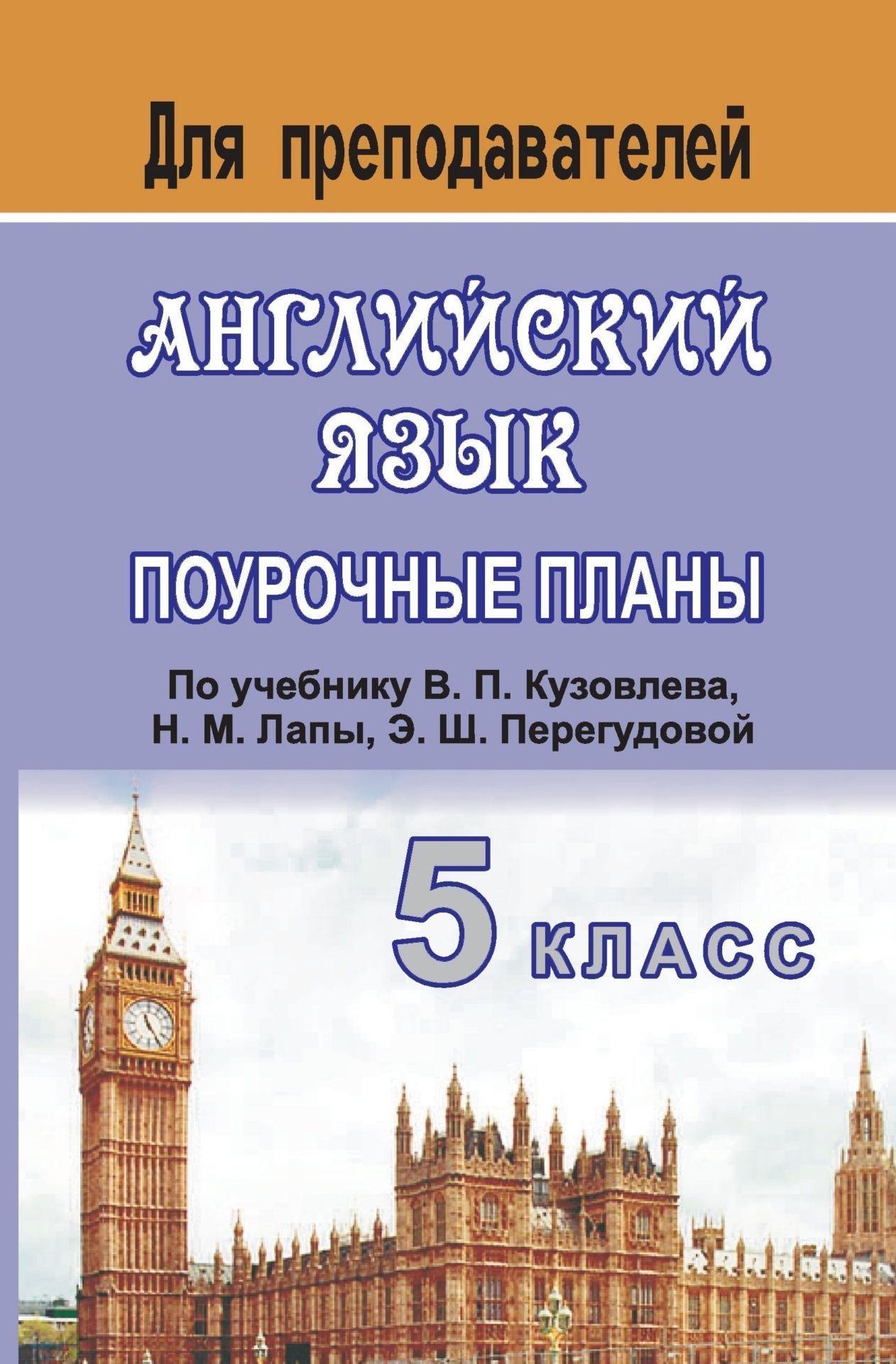 """Английский язык. 5 класс: поурочные планы по учебнику В. П. Кузовлева и др. """"English - 5"""""""