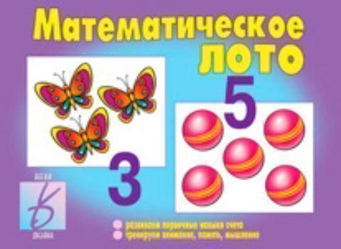 Игра Математическое лото