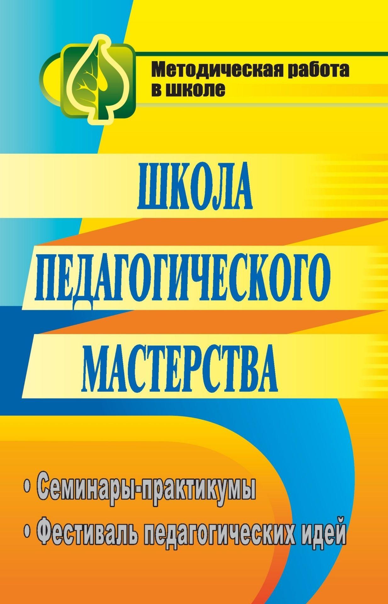 Школа педагогического мастерства: семинары-практикумы, фестиваль педагогических идей