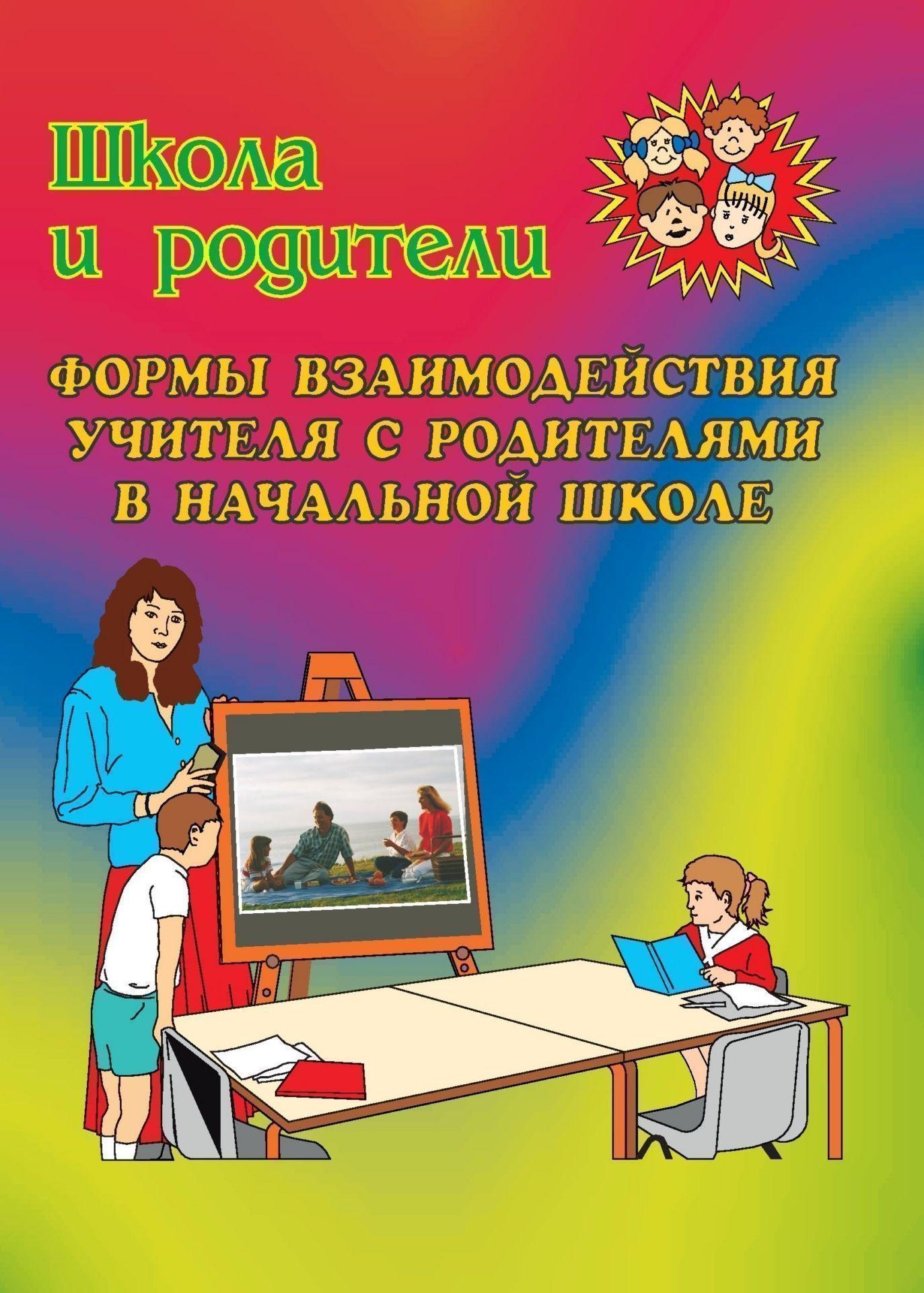 Формы взаимодействия учителя с родителями в начальной школе
