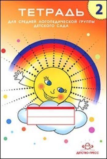 Тетрадь для средней логопедической группы детского сада в 2-х частях. Часть 2