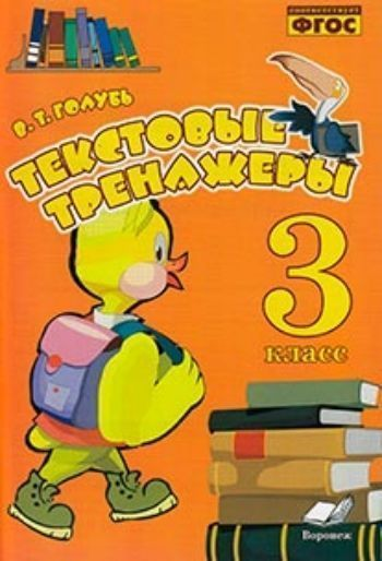 Текстовые тренажёры. Практическое пособие для начальной школы. 3 класс