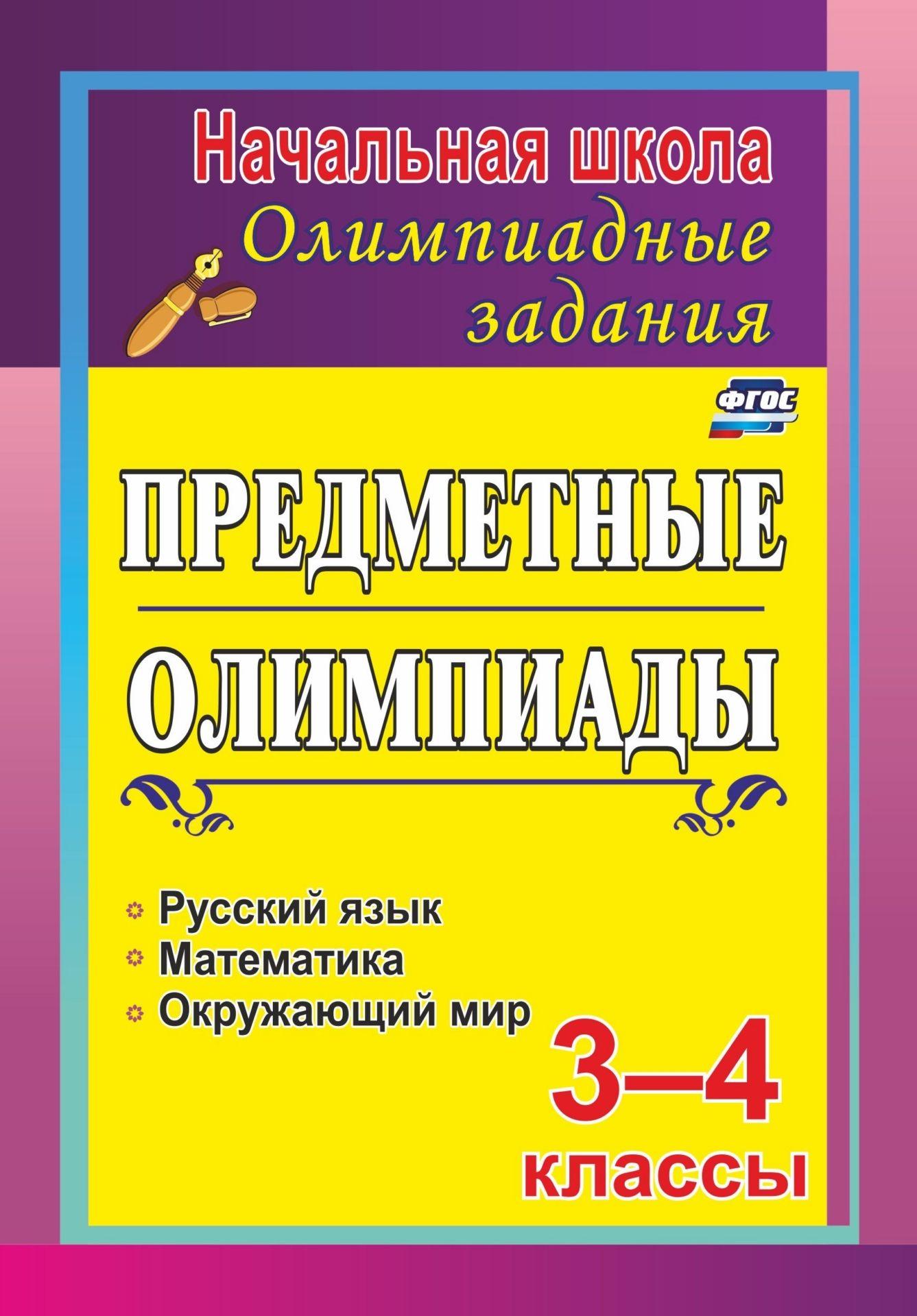 Задания для подготовки к олимпиадам. Предметные олимпиады. 3-4 классы