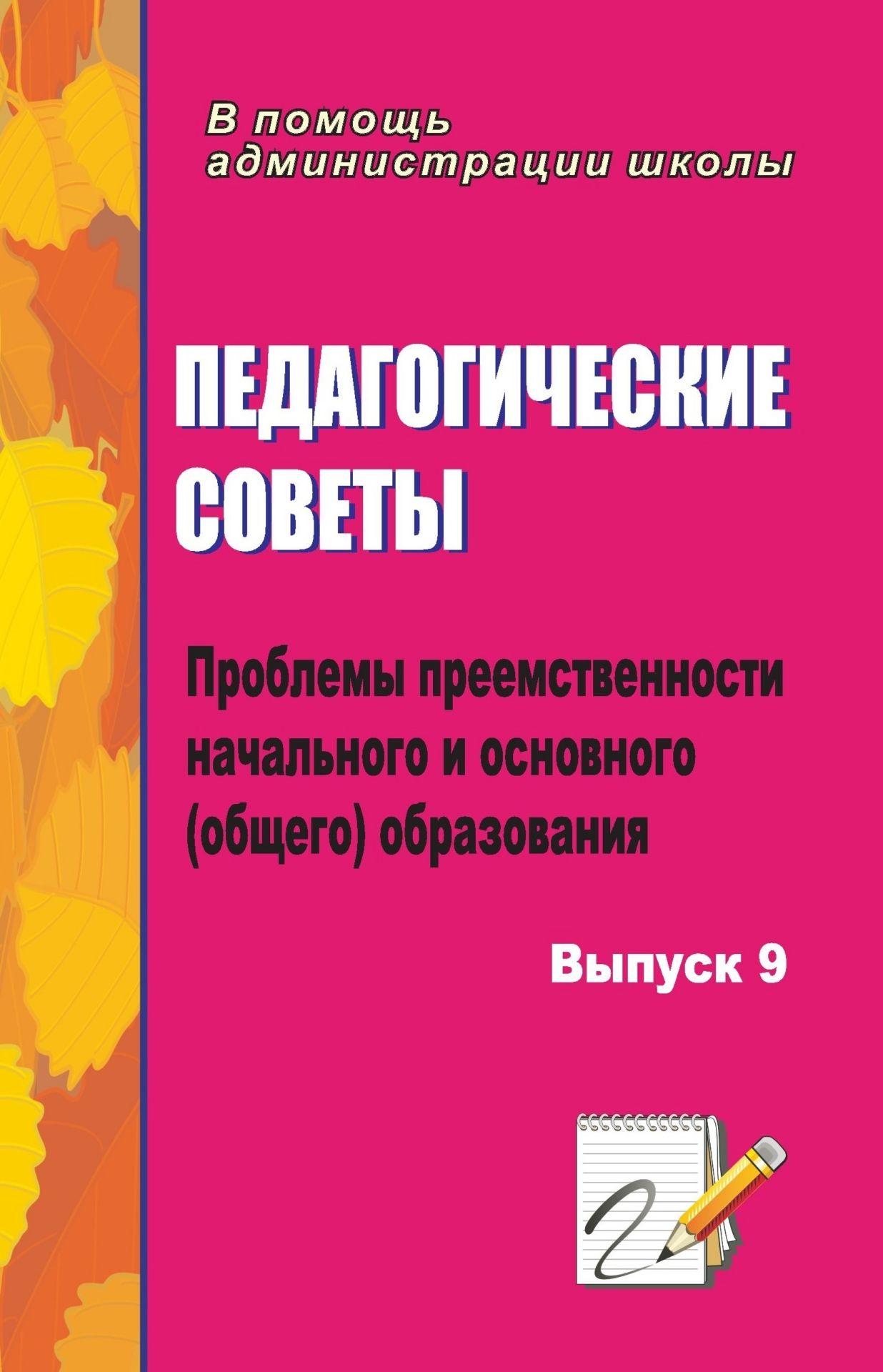 Купить со скидкой Педагогические советы. Вып. 9.: проблемы преемственности начального и основного (общего) образования