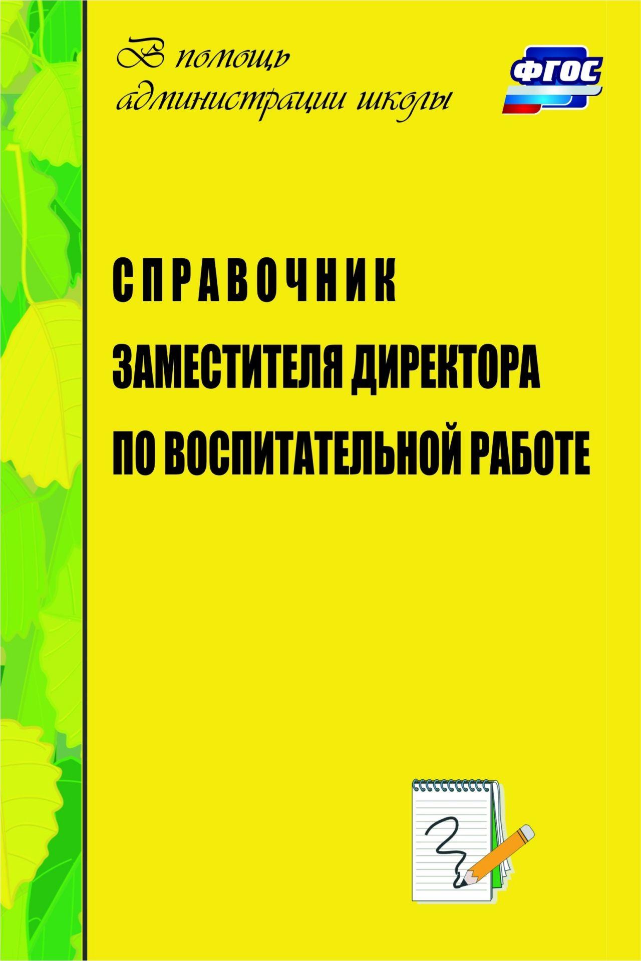 Справочник заместителя директора по воспитательной работе