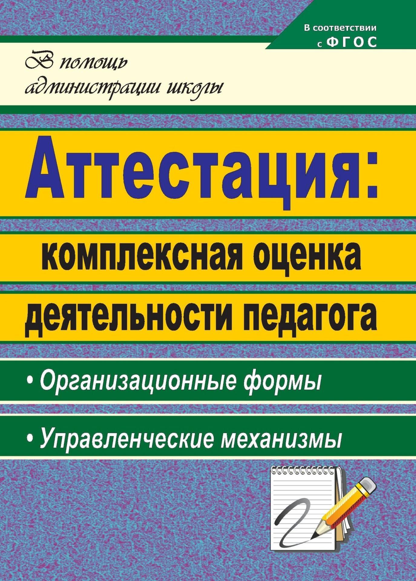 Фото #1: Аттестация: комплексная оценка деятельности педагога : организационные формы, управленческие механиз