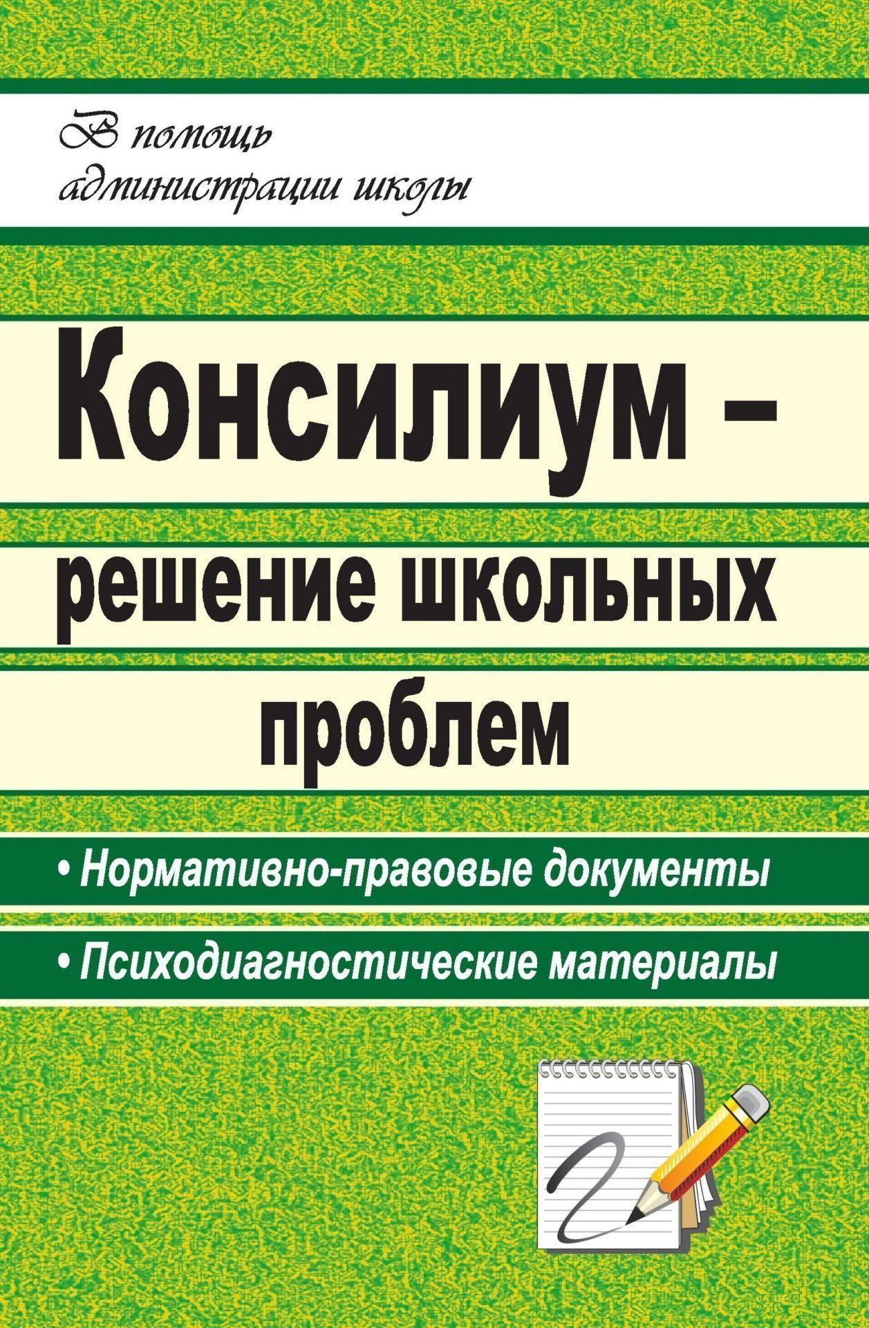 Консилиум - решение школьных проблем: нормативно-правовые документы, психодиагностические материалы