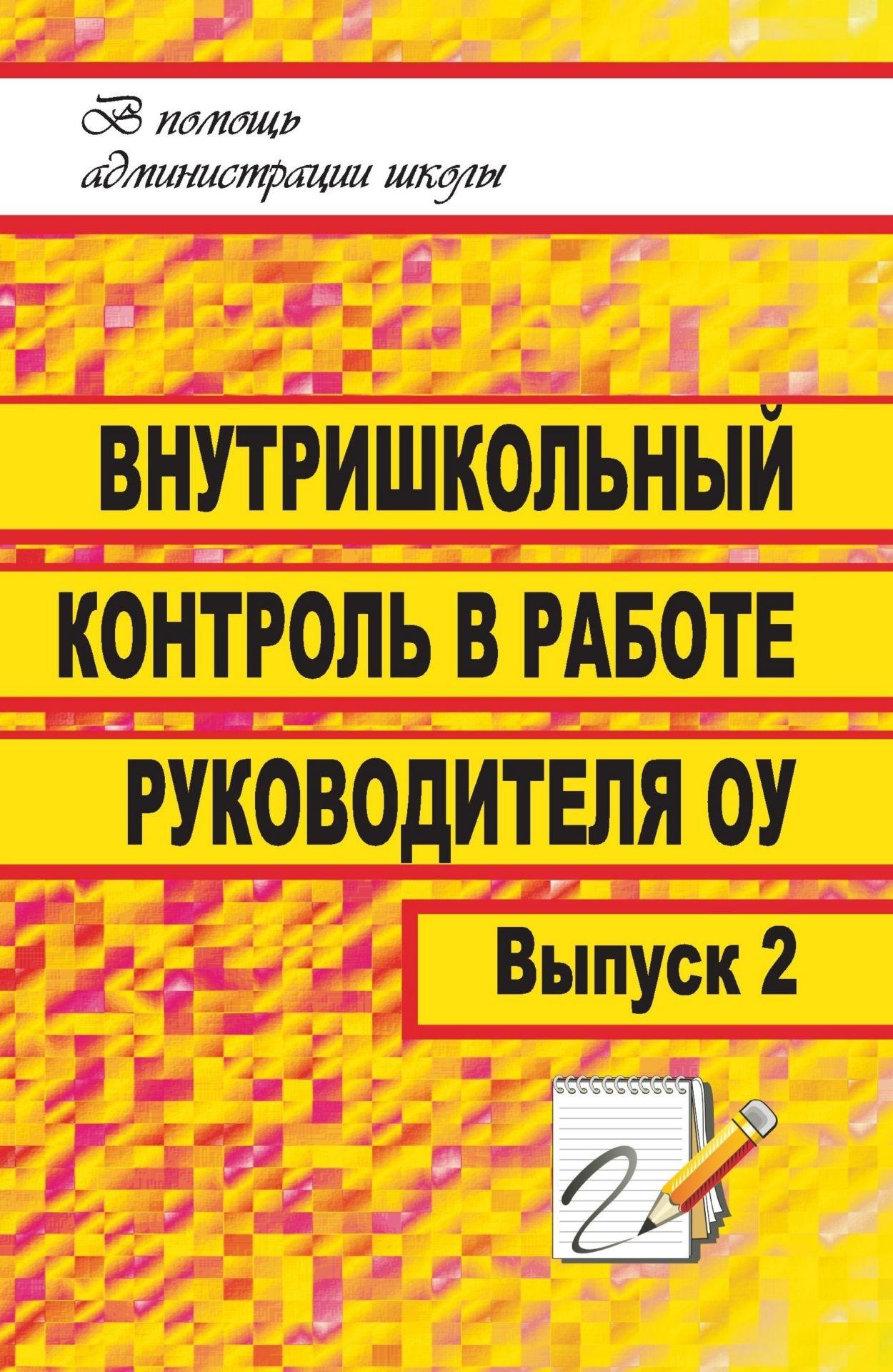 Внутришкольный контроль в работе руководителя образовательного учреждения. - Вып. 2