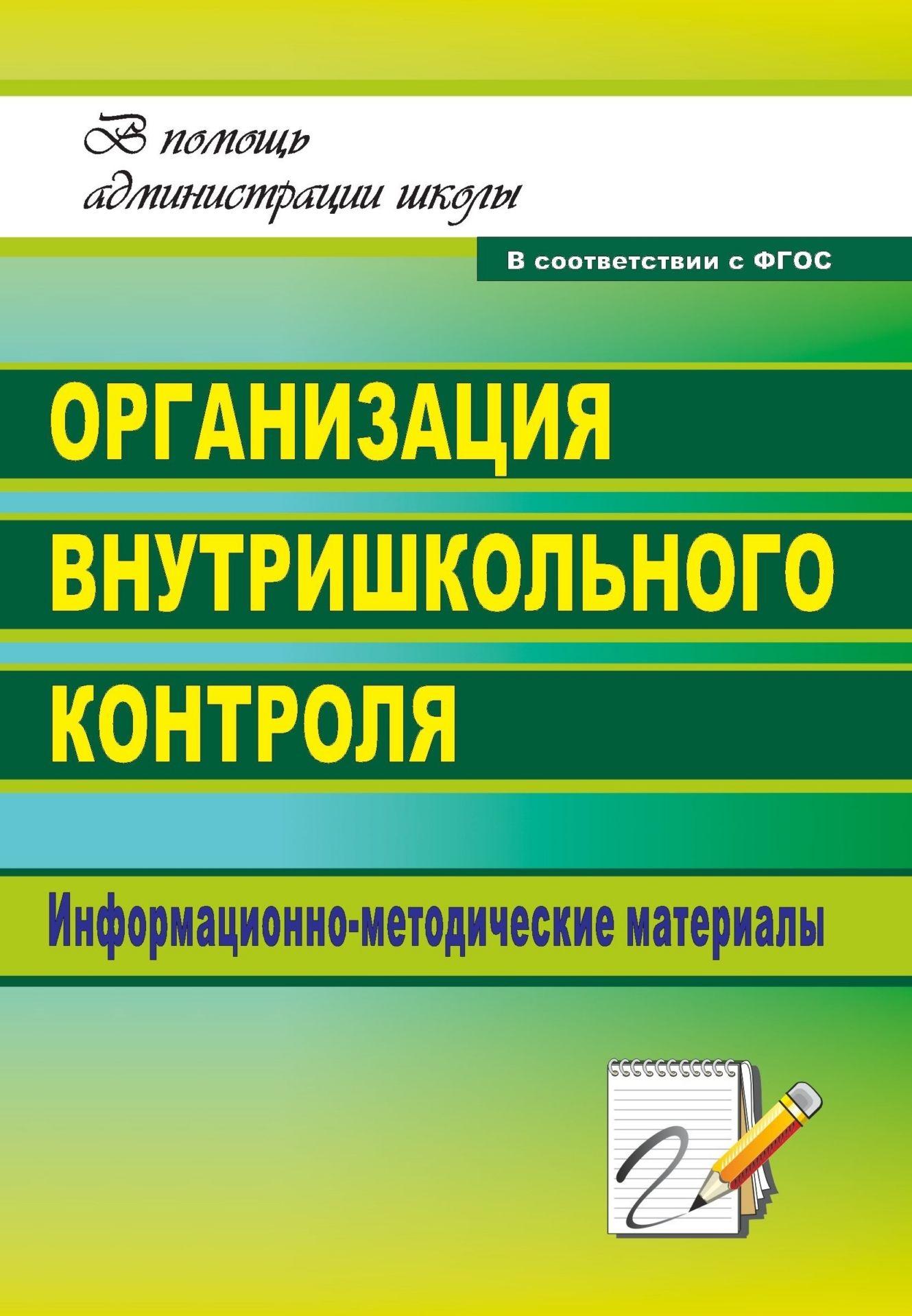 Купить со скидкой Организация внутришкольного контроля: информационно-методические материалы