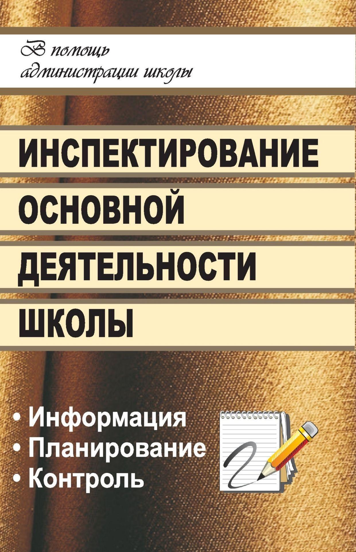 Инспектирование основной деятельности школы: информация, планирование, контроль