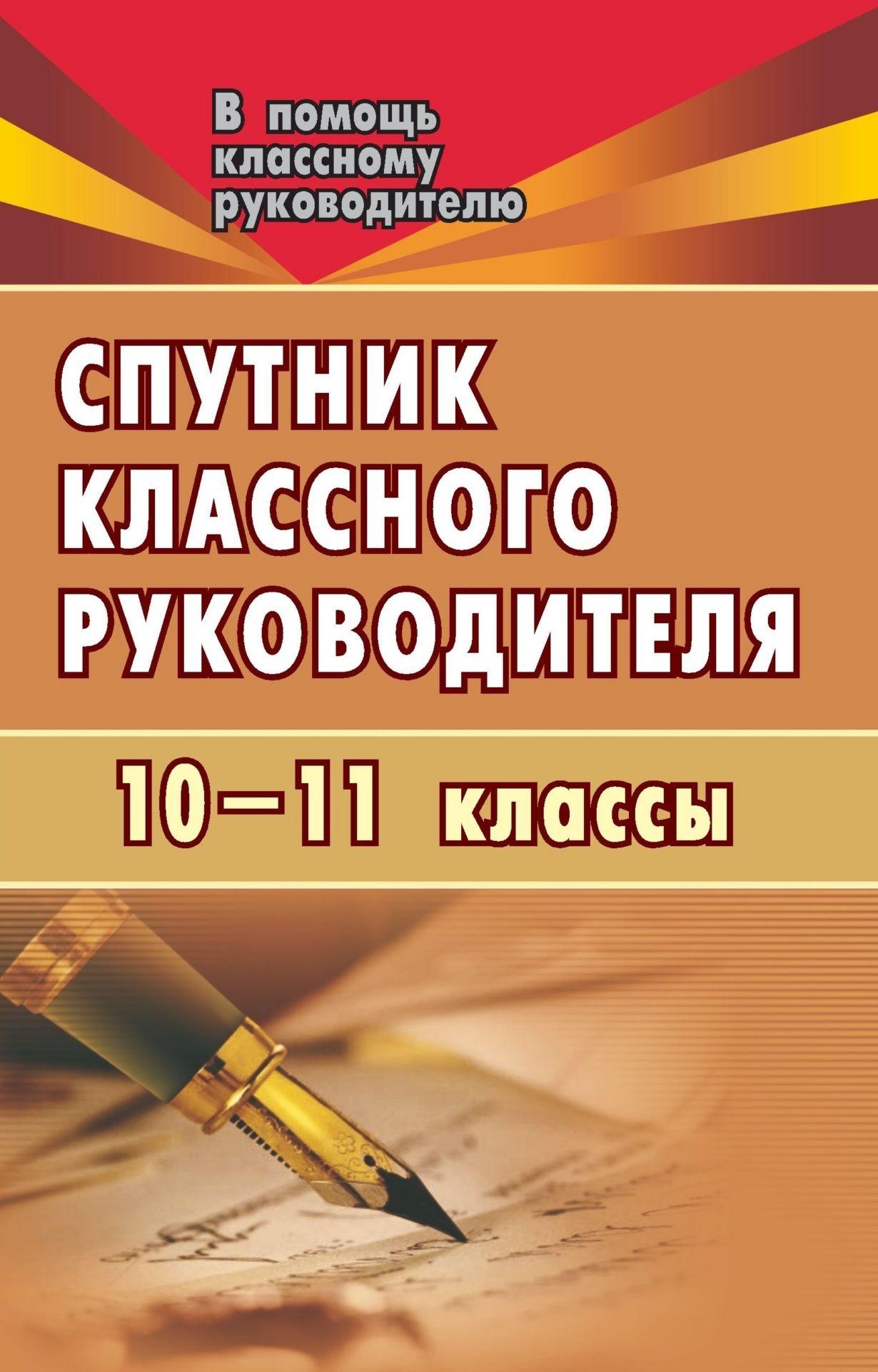 Спутник классного руководителя. 10-11 классы