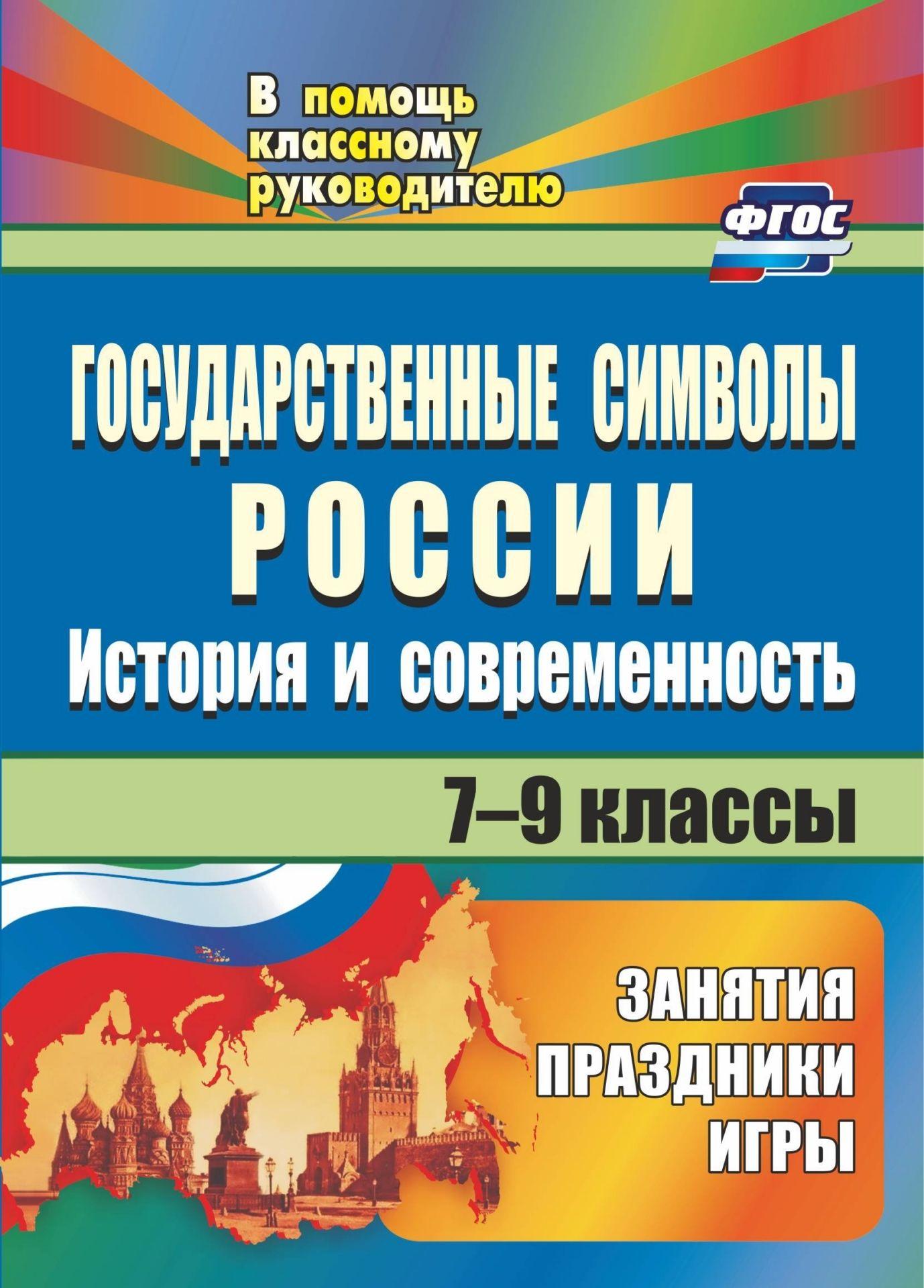 Государственные символы России: история и современность: занятия, праздники, игры. 7-9 классы