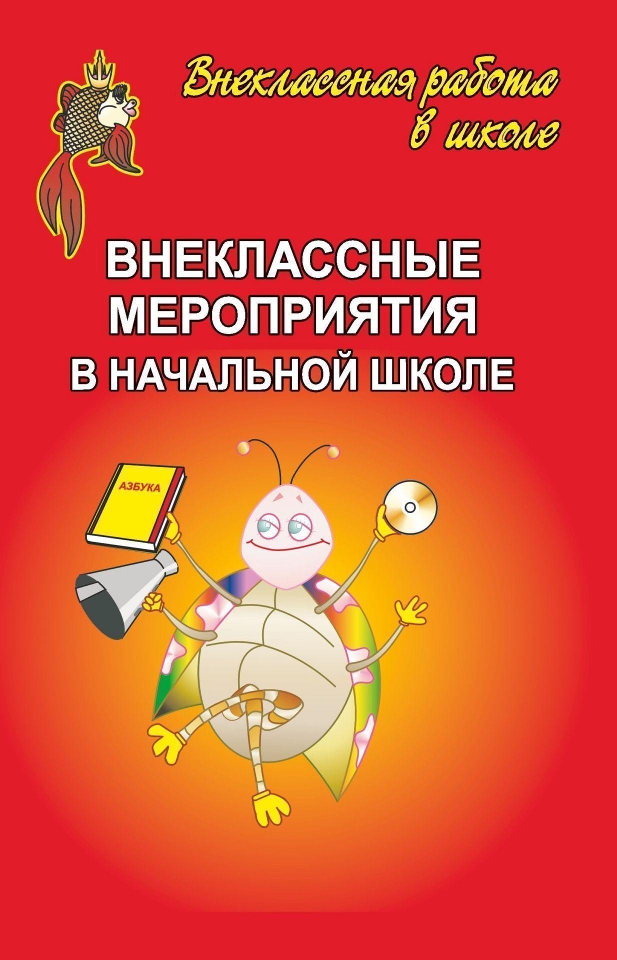 Внеклассные мероприятия в начальной школе. Вып. 1.