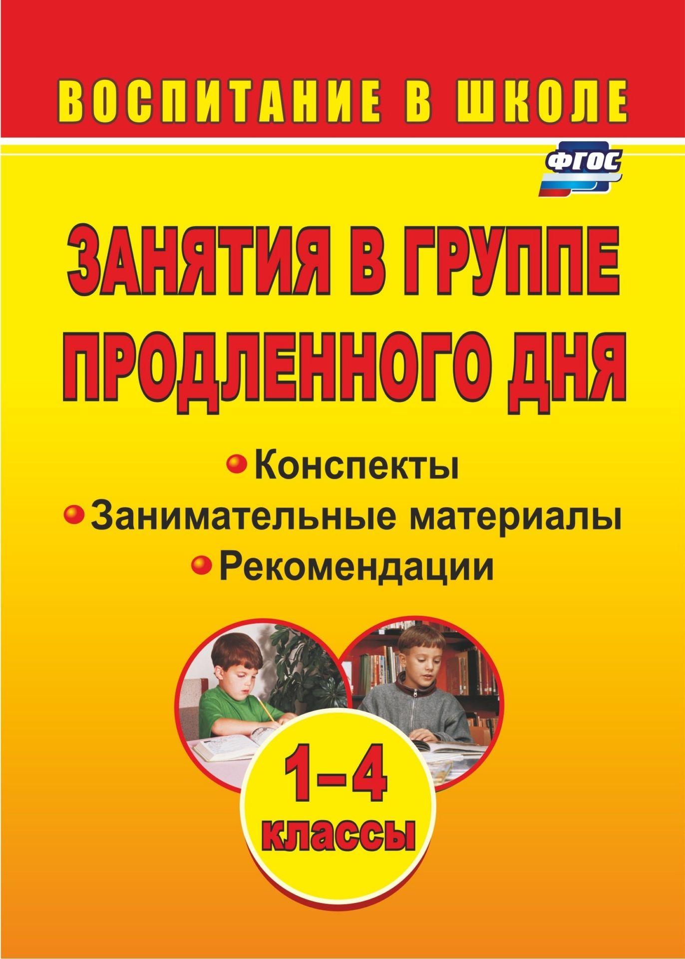Занятия в группе продленного дня. 1-4 классы: конспекты, занимательные материалы, рекомендации