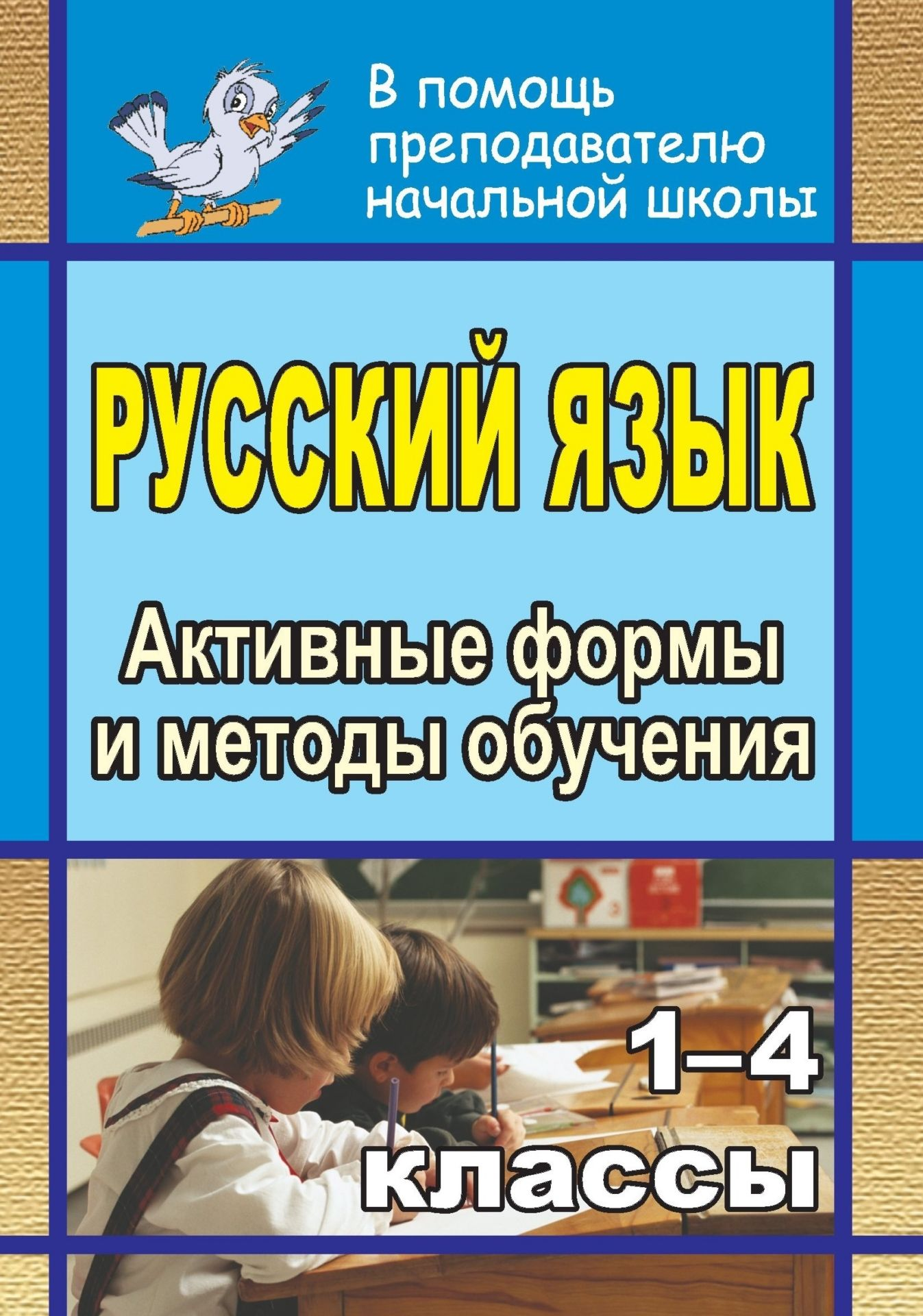 Русский язык. 1-4 классы: активные формы и методы обучения