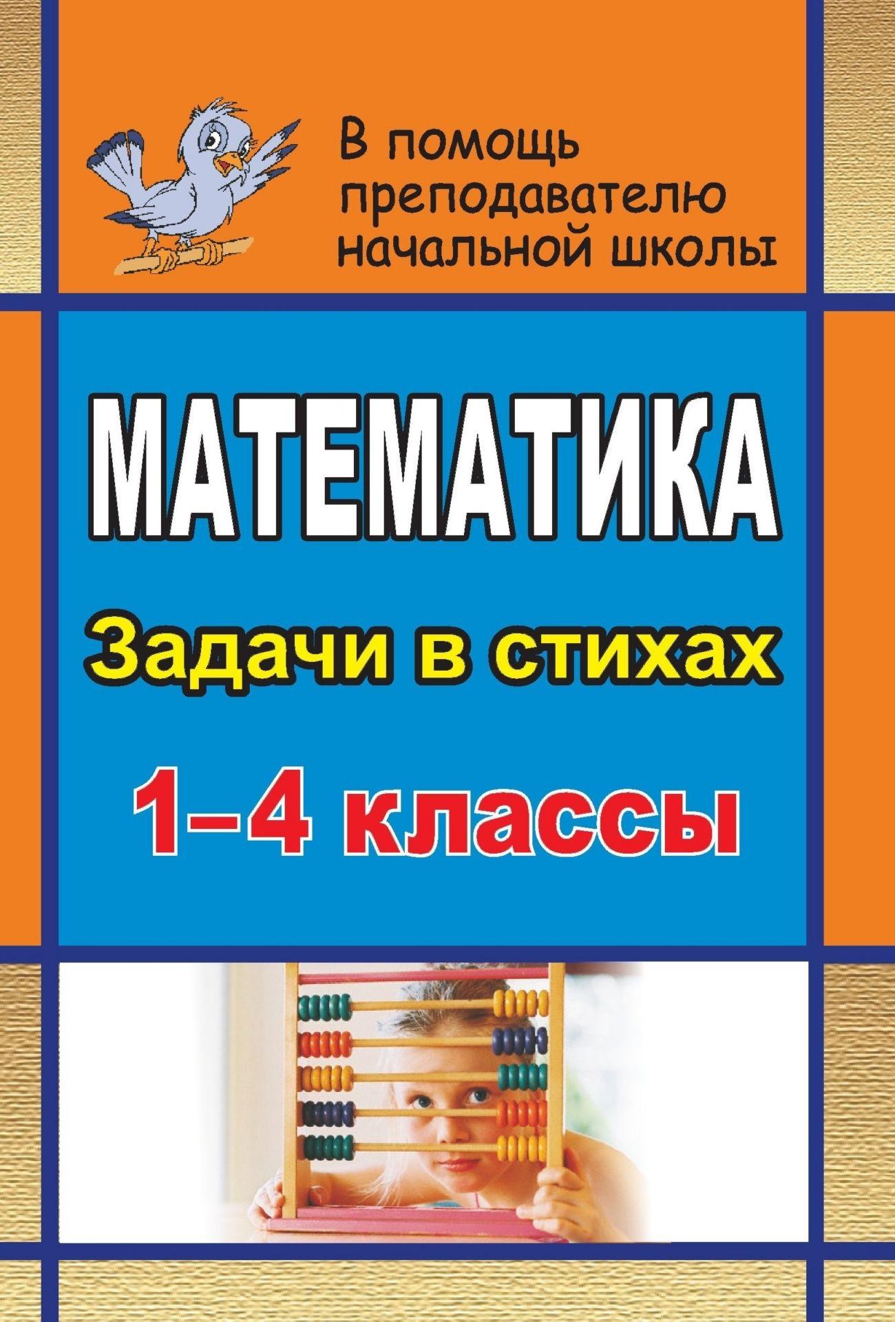 Математика. 1-4 классы: задачи в стихах