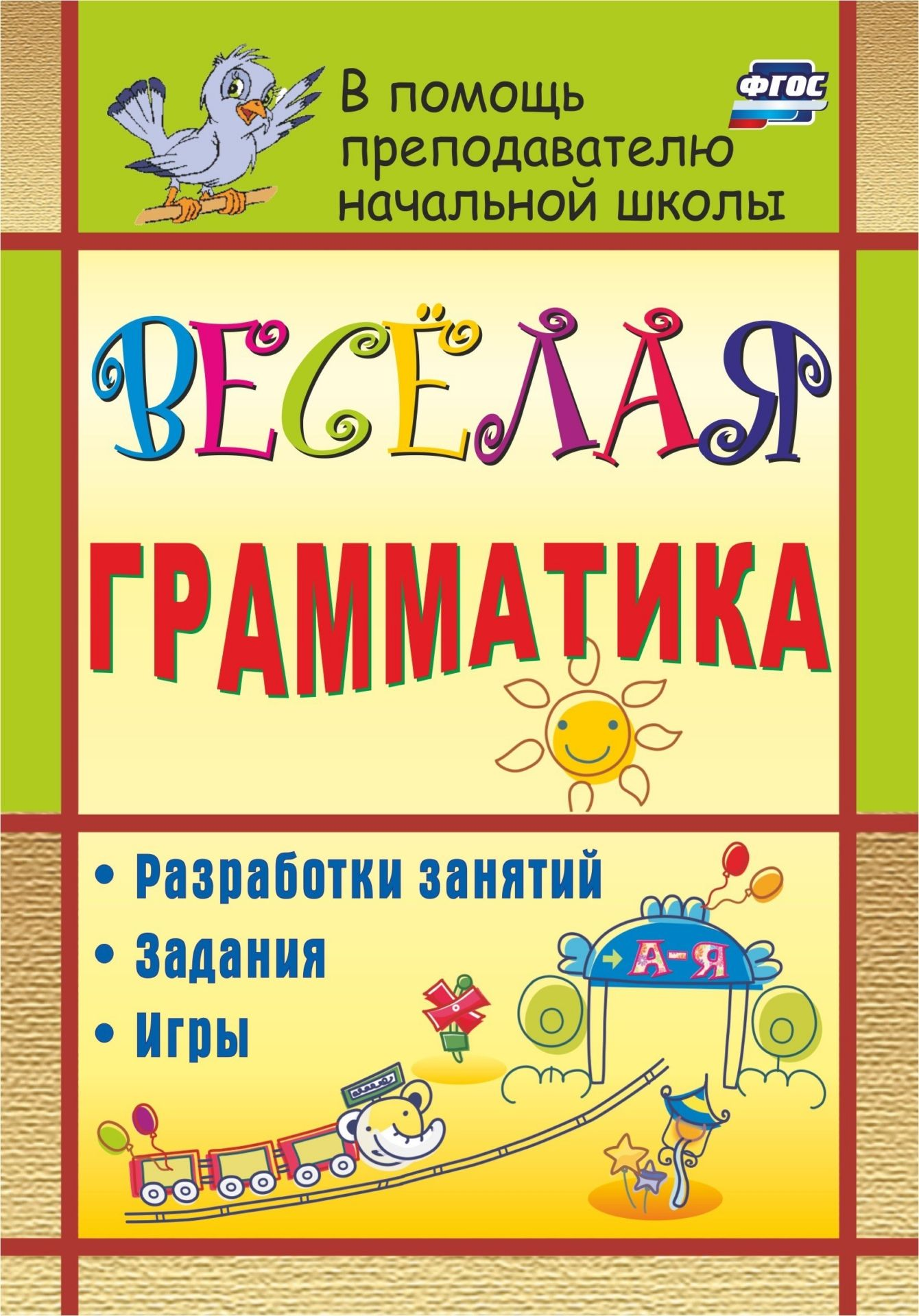 Веселая грамматика: разработки занятий, задания, игры