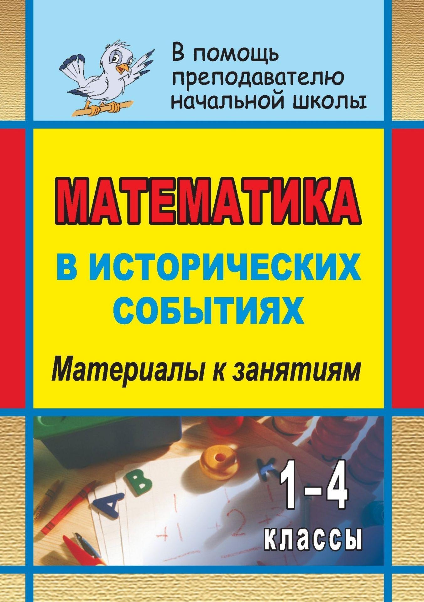 Математика в исторических событиях. 1-4 классы: материалы к занятиям