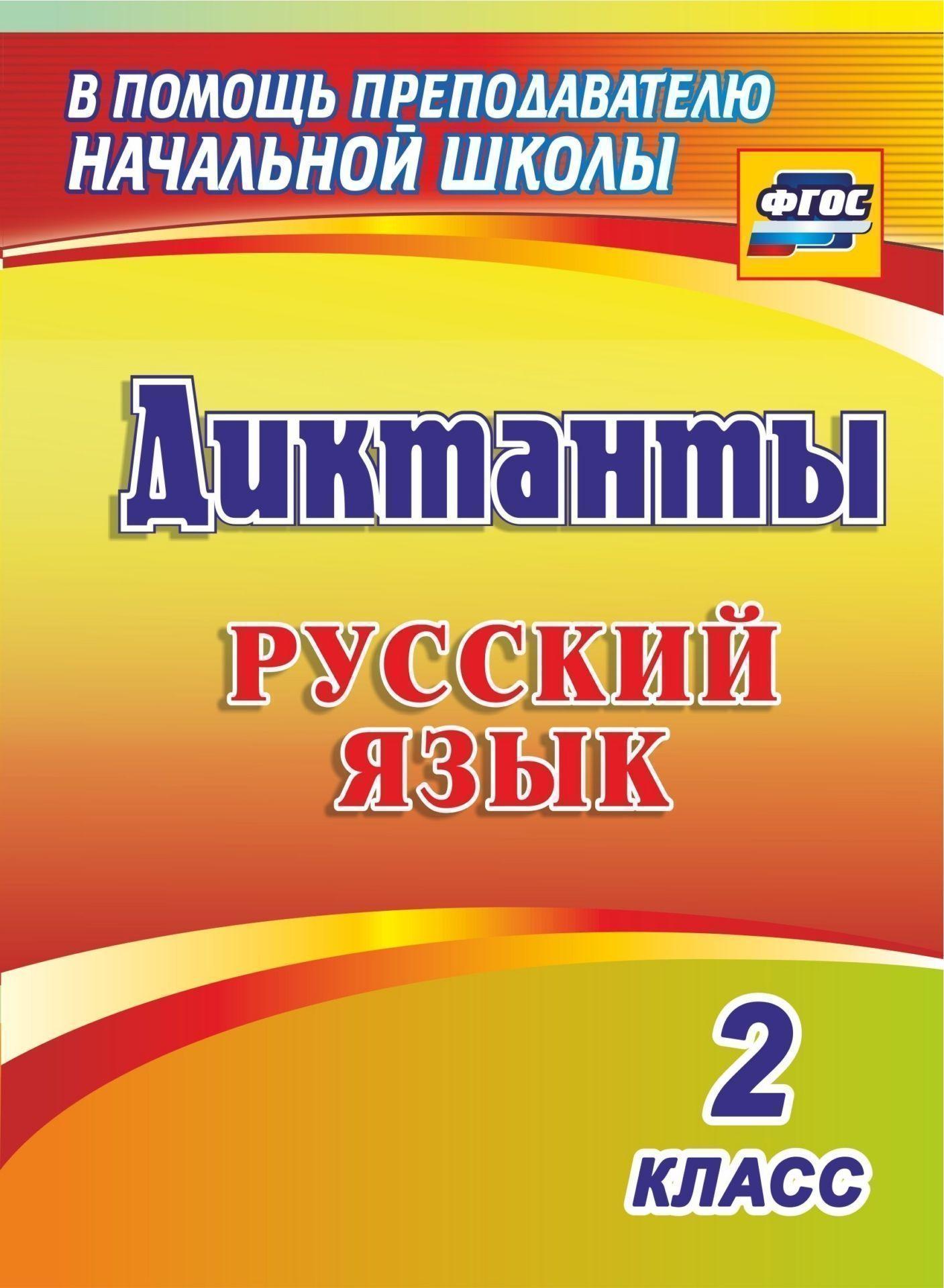 Диктанты. Русский язык. 2 класс