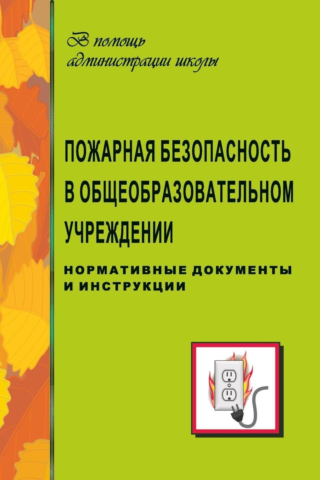 Пожарная безопасность в общеобразоват. учреждении (нормативные документы, инструкции)