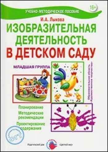 Изобразительная деятельность в дет.саду/вторая  младш. группа/Цветные ладошки