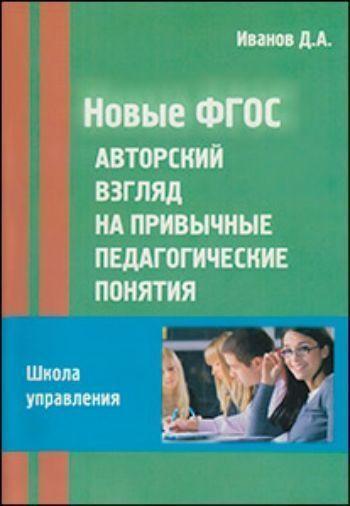 Новые ФГОС: Авторский взгляд на привычные педагогические понятия