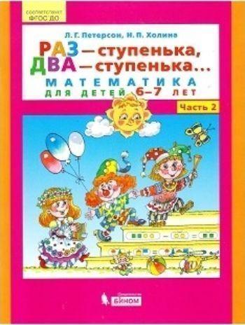 Раз - ступенька, два - ступенька... Математика для детей 6-7 лет. Часть 2Занятия с детьми дошкольного возраста<br>Учебные тетради Раз-ступенька, два-ступенька..., части 1-2, являются дополнительным пособием к программе математического развития детей 5-6 и 6-7 лет и к методическому пособию Раз-ступенька, два-ступенька....Учебно-методический комплект Раз-ступенька...<br><br>Авторы: Петерсон Л.Г., Холина Н.П.<br>Год: 2017<br>ISBN: 978-5-85429-274-0<br>Высота: 260<br>Ширина: 200<br>Толщина: 4<br>Переплёт: мягкая, скрепка