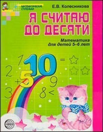 Я считаю до десяти. Математика для детей 5-6 летЗанятия с детьми дошкольного возраста<br>Тетрадь по формированию элементарных математических представлений - часть учебно-методического комплекта к программе Математические ступеньки. Предназначена для работы с детьми 5-6 лет. Через систему увлекательных игр и упражнений дети познакомятся с чи...<br><br>Авторы: Колесникова Е.В.<br>Год: 2018<br>ISBN: 978-5-9949-0470-1<br>Высота: 210<br>Ширина: 165<br>Толщина: 3<br>Переплёт: мягкая, скрепка